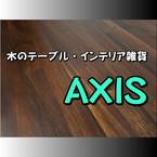 木のテーブル・インテリア雑貨 AXIS