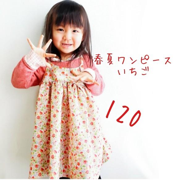 07b95decf3b75 限定sale 120 いちご畑 春夏キャミワンピース 子供服 HIKALIT  通販 ...