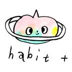 彼加 habit+
