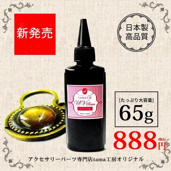 ハイコスパレジン液 大容量 65g UVレジン液 ハードタイプ レジンクラフト用レジン液