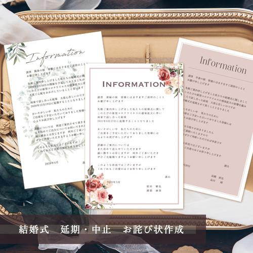 メール 延期 結婚 式