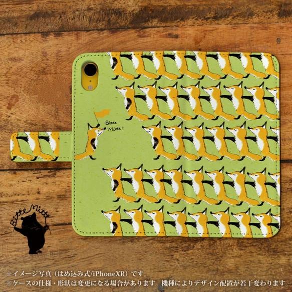 cc827c35f9 iPhone8 iPhone7 iPhone6 iPhone6s ケース 手帳型 全機種対応 きつね 前へならえ!