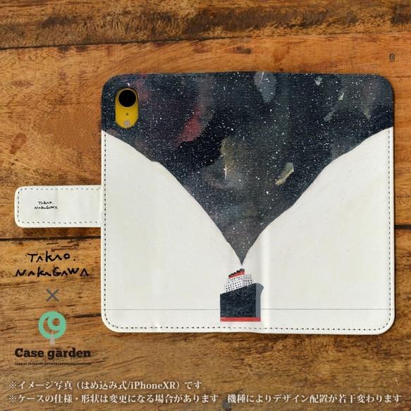 4674e7f867 スマホケース 手帳型 全機種対応 Android iPhone8 iPhoneXs iPhoneX 宇宙 星 満天船 スマホケース・カバー Case  garden
