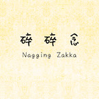 碎碎念 Nagging Zakka