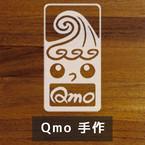 Qmo 手作