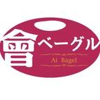 ai-bagel