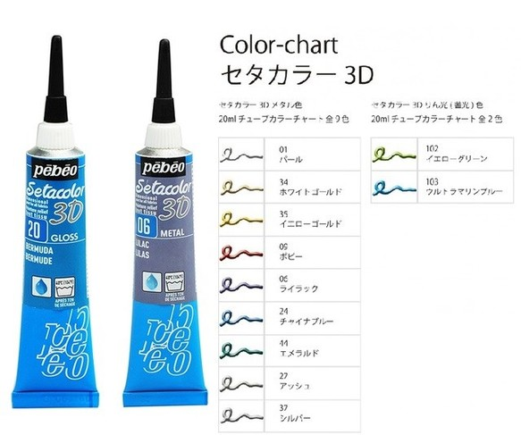セタカラー3D メタル色/リン光(...
