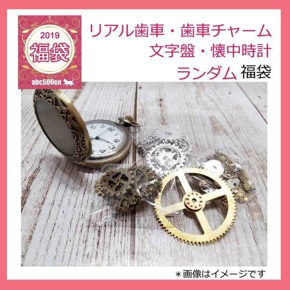 2019年abc500en福袋リアル歯車歯車チャーム文字盤懐中時計のランダム福袋