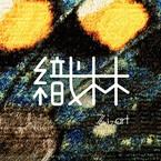 織林 Zi-art