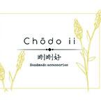 Chodo ii 剛剛好。