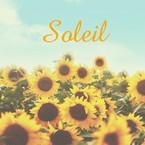 Soleil ソレイユ