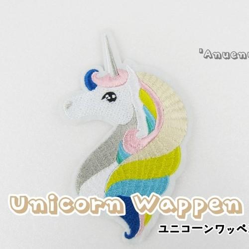 ユニコーンのワッペン / アップリケ