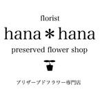 florist hana*hana