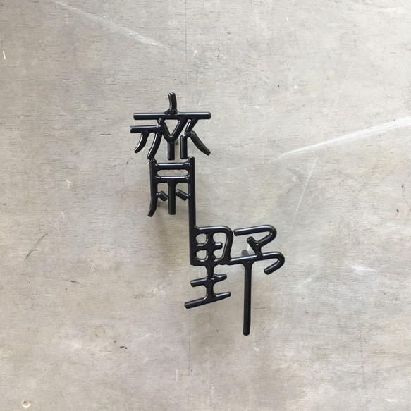 黒塗装のアイアンの表札