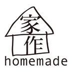 家作 homemade