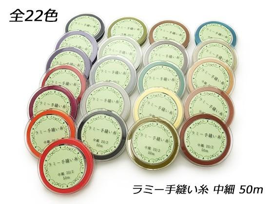 PT010 ラミー手縫い糸 中細 20/2番手 50m 全22色
