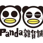 Panda雜貨舖