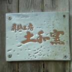 土和窯(つちわがま)