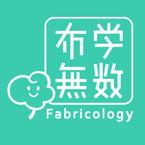 fabricology 布學無數