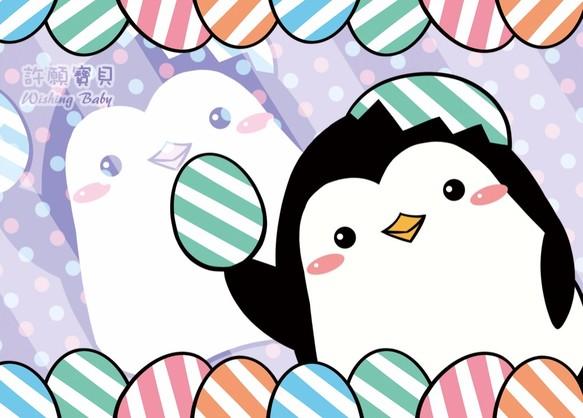 ペンギンの卵を描いたはがき 4 赤ちゃんウィッシング イラスト 星澄