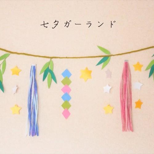 七夕 飾り 手作り