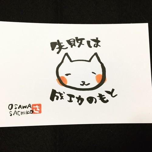 猫ちゃん「失敗は成功のもと」 書道 sachifudedo 通販|Creema ...