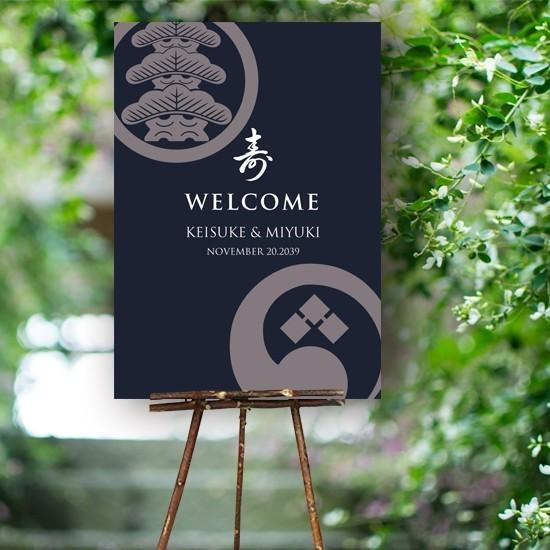 ウェルカムボード 和 和婚 和風 家紋入り ネイビー 結婚式 和モダン 名入れ ポスター パネル加工 bord0396