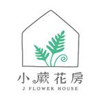 小蕨花房 J Flower House