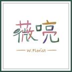 薇喨花藝‧W Floris