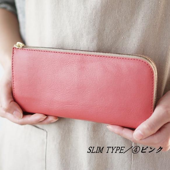 22017f8f09e7 長財布ジッパー〈SLIMタイプ〉ピンク 名入れ/ギフトラッピング可【ご注文順に生産致します】