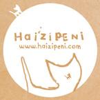 Haizipeni