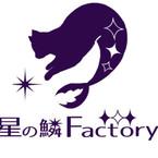 星の鱗Factory
