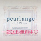 pearlange-パールアンジュ
