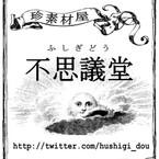 不思議堂 ※発送再開9/26~※