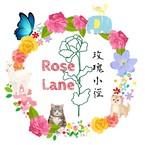 RoseLane玫瑰小徑