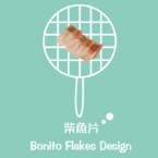柴魚片設計