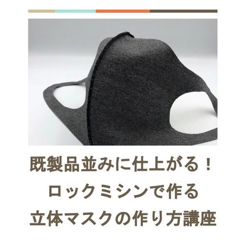 ミシン マスク 立体マスクの作り方
