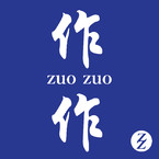 作作zuo zuo