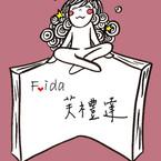 Frida芙禮達