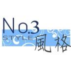 No.3 style