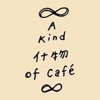 什物 a kind of café