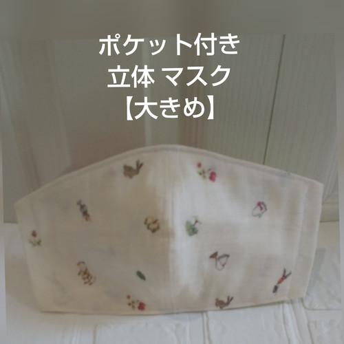 ポケット 付き 立体 マスク