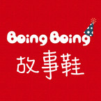 boingboing故事鞋