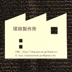 塚田製作所