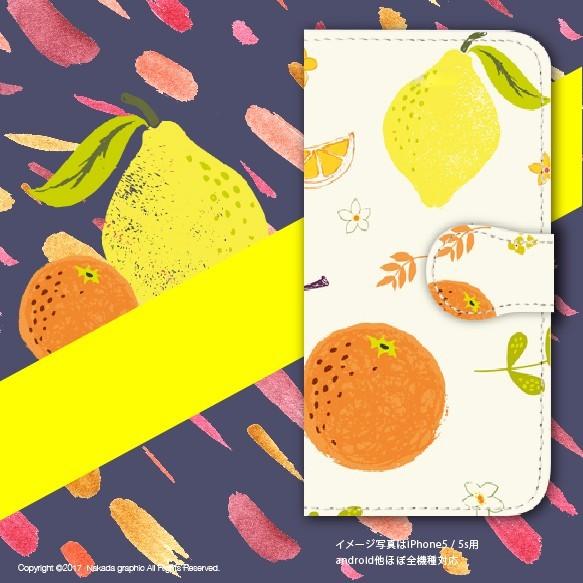 かわいいレモンとオレンジのイラスト しろ 手帳型 フルーツ くだもの