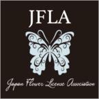 日本花資格協会