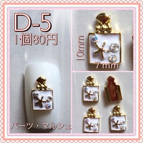 D-5 香水ボトル 香水瓶 パヒューム ネイルパーツ デコパーツ ハンドメイドパーツ レジン