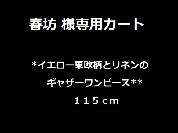 春坊 様専用カート*115cm **イエ...