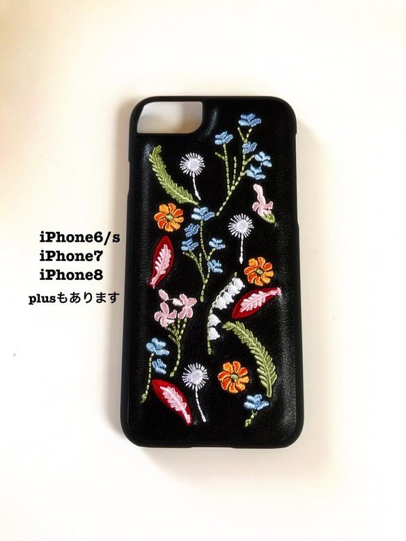 2c5cc1ac23 かわいい 花柄 iPhoneケース 刺繍 デザイン ボタニカル フラワー iPhoneケース・カバー su
