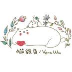 貓綠色 / Vera Wu